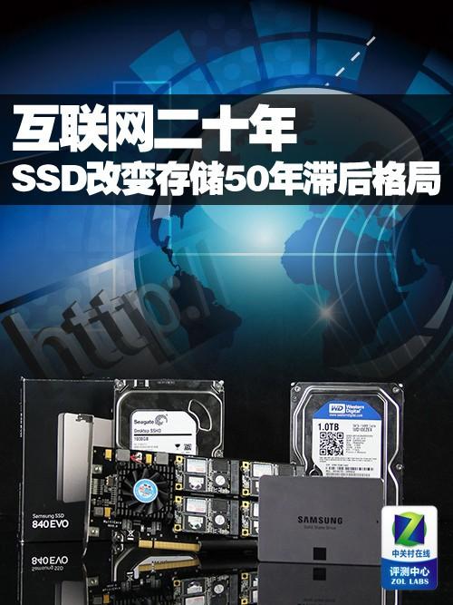 互联网二十年 SSD改变存储50年滞后格局