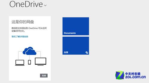 •没有XP的日子 Win8.1成高端用户首选