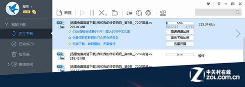 极速版迅雷最新版本发布 增下载字幕功能