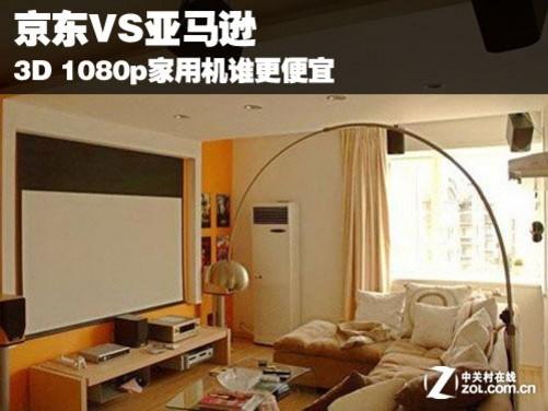 客厅装投影机效果图