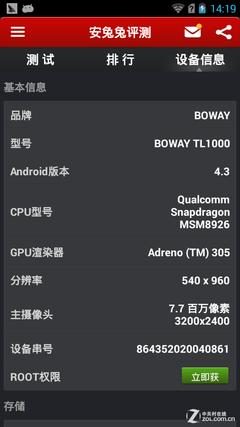 骁龙400极速4G网络 邦华TL1000全面评测