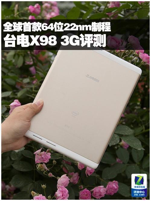 全球唯一64位22nm制程 台电X98 3G评测