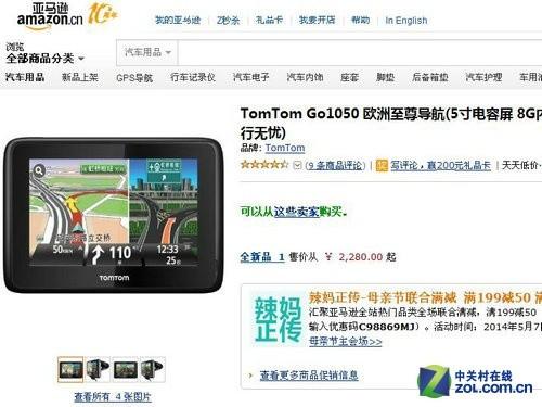 亚马逊TomTomGO1050高端PND折扣