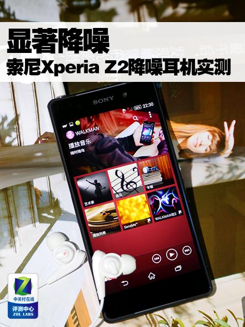 显著降噪 索尼Xperia Z2降噪耳机实测