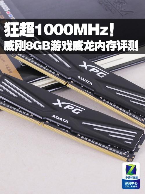 威刚游戏威龙8G DDR3 1600内存套装评测