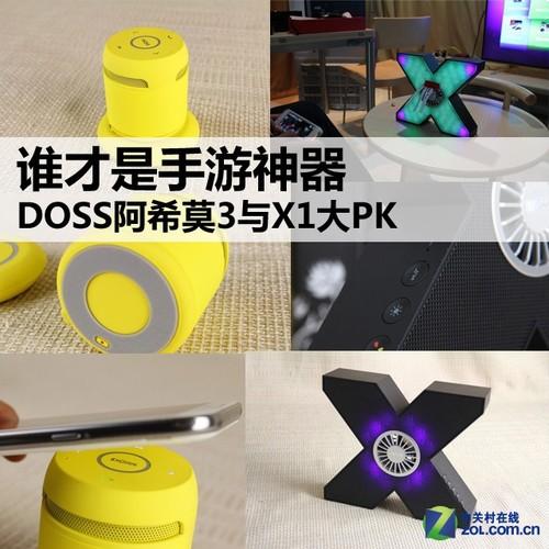 谁才是手游神器 DOSS阿希莫3与X1大PK