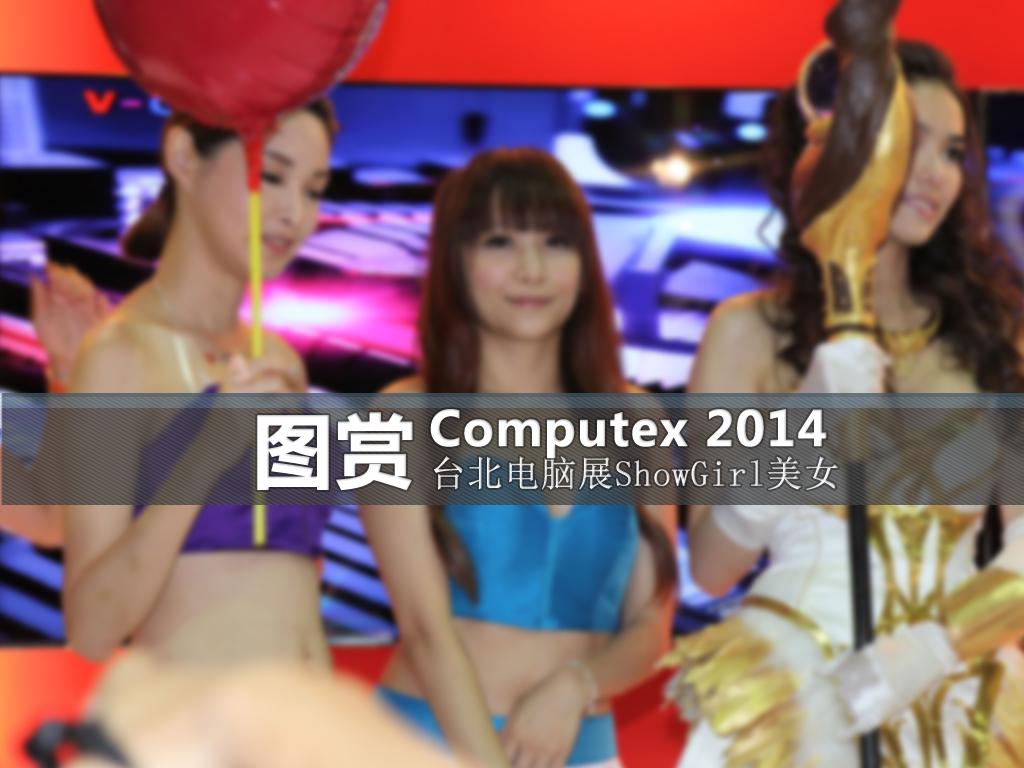 台北电脑展又一大波妹子来袭 130张ShowGirl美图一网打尽的照片 - 2