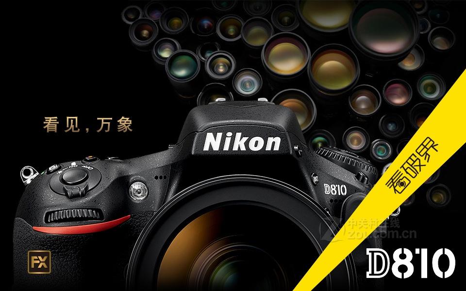 【高清图】尼康d810(单机)数码相机评测图解-zol