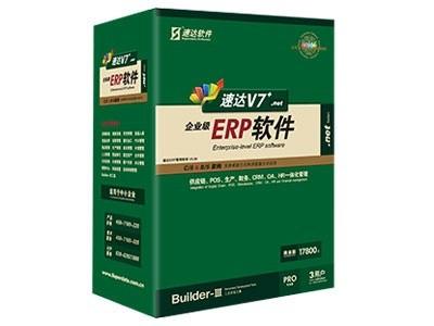 速达 V7+.net-PRO 商业版