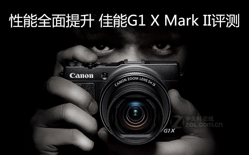 【高清图】佳能g1x mark