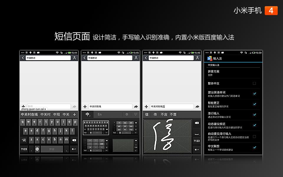 【高清图】小米m4 特别版/移动4g