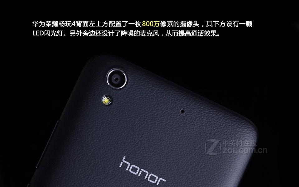 【高清图】荣耀畅玩4 C8817D/电信4G 手机评测图解 第11张-ZOL中关村在线