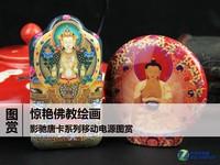 驚艷佛教繪畫 影馳唐卡移動電源圖賞