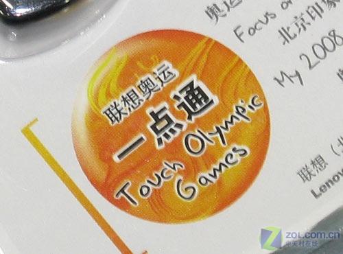 送奥运软件 联想T160 2GB优盘145元