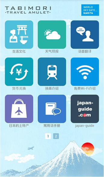 旅游app小图标素材