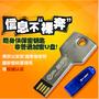 隐身侠加密U盘32G创意金属高速个性加密钥匙加密狗加密软件钥匙型钥匙型 双钥配备 附带8G U盘