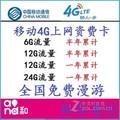 移动4G上网卡资费卡 流量卡 6G 12G 24G 半年 包年累计卡 免费漫游 移动4G流量卡 24G一年累计
