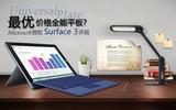微软Surface 3评测图解