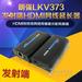 朗强LKV373 373IR 375 372 HDMI网线传输器延长转换器信号放大器 LKV373-发射