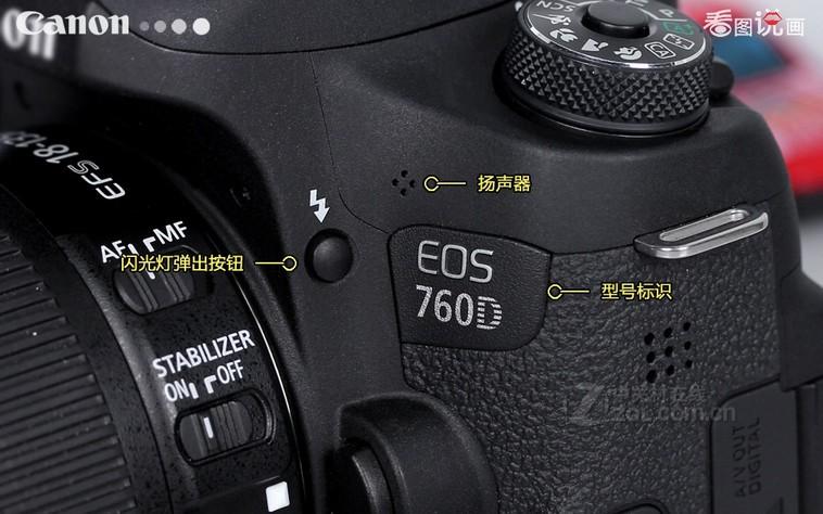 【佳能760d套机 18-55mm】报价