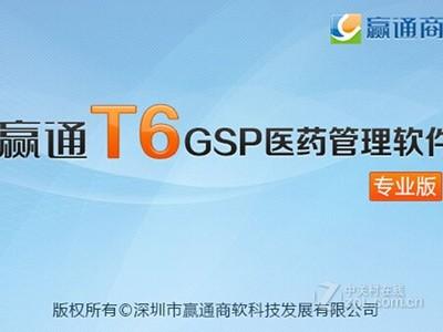 赢通软件 T6医药专业版