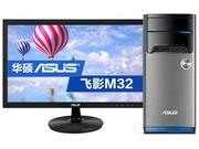 华硕 M32CD-I6114A1 华硕(ASUS)飞影M32CD 台式电脑 (I3-6100 4GB 1T 千兆网卡win10 高清大屏)