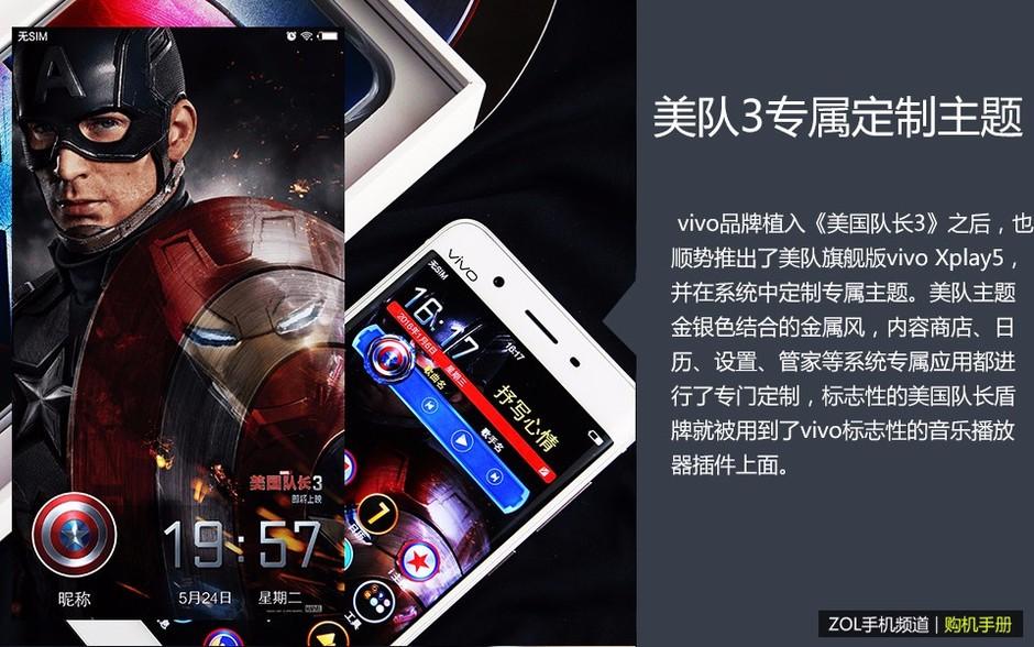 vivoxplay6手绘海报