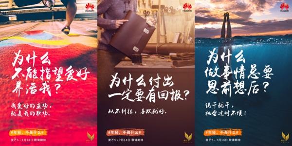 【高清图】 麦芒5将发布 新品海报向青春呐喊图1