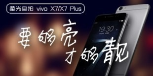 ���ֻ��������vivo X7/X7 Plus Ҫ�����Ź���