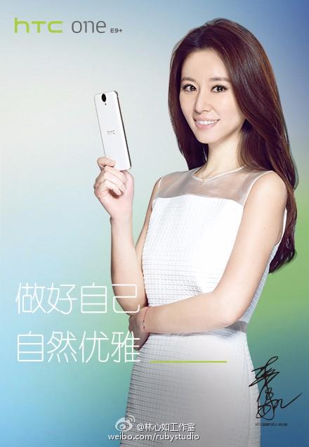 要论起优雅没有代言人比得上林心如,外表优雅的实力派,这是HTC对林心如和自家产品的评价。作为HTC One 系列的全新旗舰产品,兼具HTC One系列的经典神韵,轻逸HTC One E9+独有典雅气质,传递优雅生活品味。
