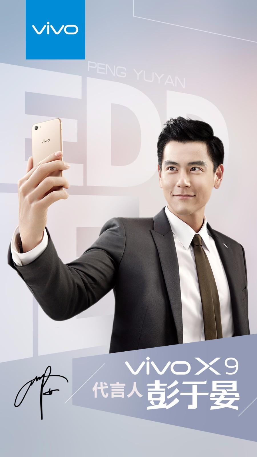 """vivo X9这款前置柔光双摄手机是不是和男神的气质更搭呢?彭于晏正式成为vivo新品代言人,""""他不仅有帅气的颜值,更有十项全能般的才华。帅的人有很多,他却要做最拼的那一个。他是全能男神,vivo X9新品代言人彭于晏。"""""""