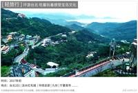 轻旅行:环游台北 吃着玩着感受宝岛文化