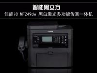智能黑立方 佳能iC MF249dw一体机图赏