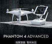 8999元 大疆精灵Phantom 4 Advanced发布