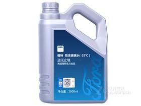 福特防冻玻璃水-25度(2L/瓶)