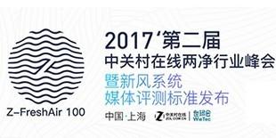 2017年第二届中关村在线两净行业峰会