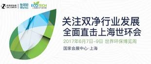 关注双净行业发展 全面直击上海世环会