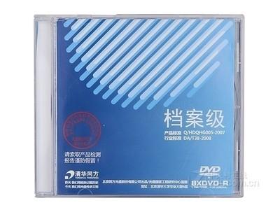 清华同方 DVD档案级光盘