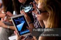 iPad销量领衔NO1:一周电商爆款平板TOP8