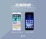 vivo X20与iPhone 8 Plus玩暗光捉迷藏