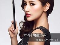 iPad持续遭爆买:一周电商人气平板TOP8