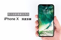 iPhone X深度拆解:伟大创新难解发热伤