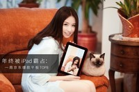 换新机iPad称霸:一周京东爆款平板TOP8