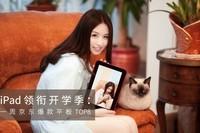 iPad领衔开学季:一周京东爆款平板TOP8