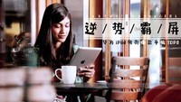 逆势霸屏:华为iPad领衔爆款平板TOP8