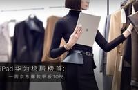 iPad华为稳居榜首:京东爆款平板TOP8