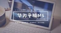 2.5D屏配四扬声器 10.8英寸华为平板M5图赏