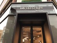 10年以后家的样子!OLED照明打开新世界