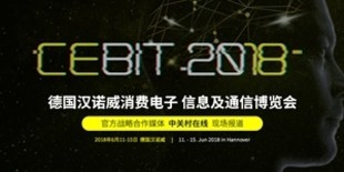 CEBIT 2018展会