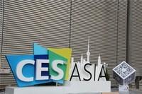CESA2018探馆:智造,相融未来